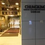 重慶飯店 - 2015.09.24撮影 店舗入口付近