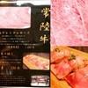 炭火焼肉 丑年 - 料理写真:【A5常陸牛SPメニュー♪】