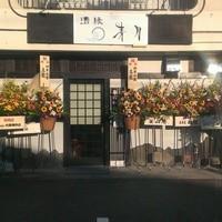酒縁 青月 - 9/12 開店