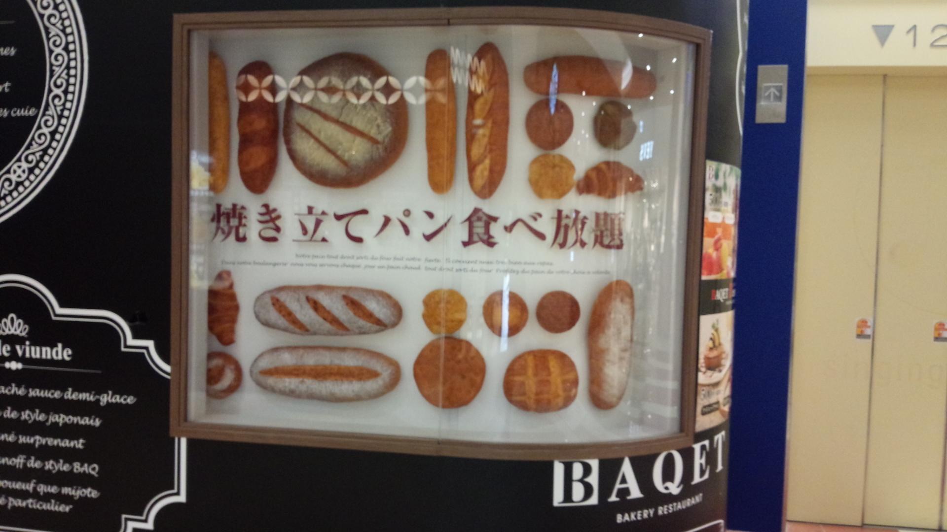 BAQET イオンモール鹿児島店