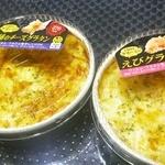 成城石井 - 5種のチーズとえびグラタン