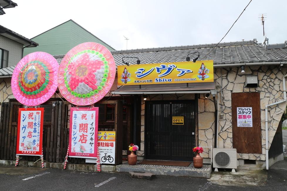 シヴァ インドレストラン 渋川店