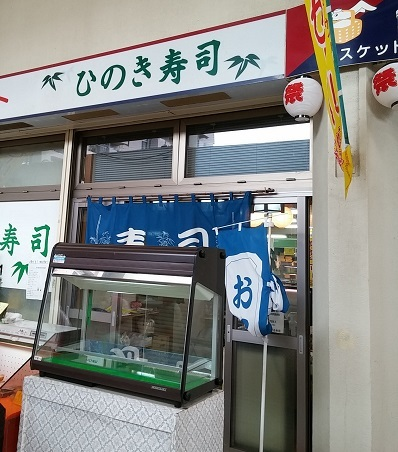 ひのき寿司
