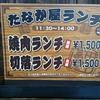 たなか畜産 - 料理写真:ランチメニュー