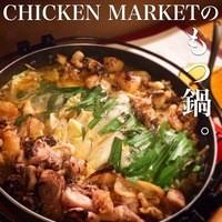 神戸 鶏の炙りモツ鍋
