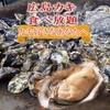 2016.3月末で終了 『殻付き牡蠣食べ放題コース』 新幹線で広島に行かなくてもお多福に本物が有るョ
