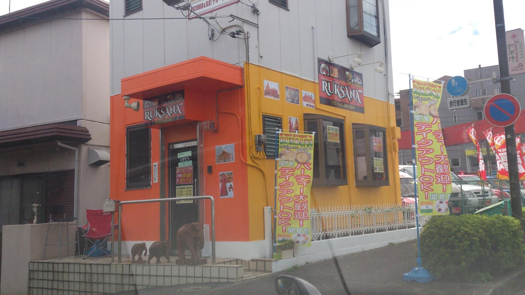 インド料理レストラン ルクサナ