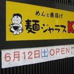 麺ジャラスK - 開店準備中時のお店