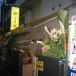 麺ジャラスK - 開店4日目の店舗