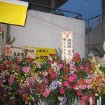 麺ジャラスK - 開店祝いに贈られた数々の花