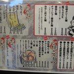 麺ジャラスK - 麺、おつまみ、唐揚げ、ご飯、スープ