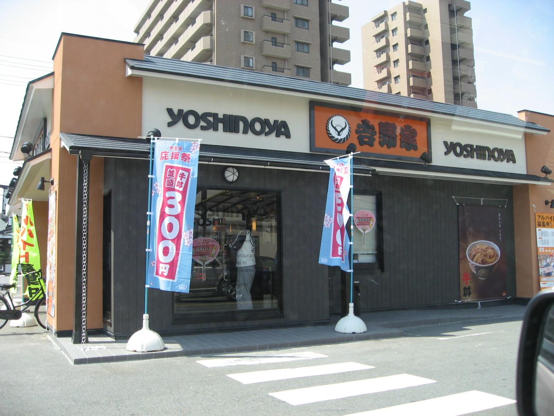 吉野家  1号線富洲原店