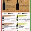 Pizza Bar Pecco - ドリンク写真:Wine List