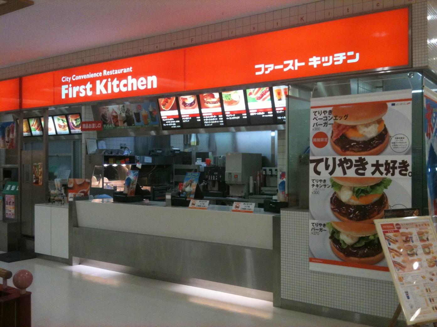 ファースト・キッチン 奈良イトーヨーカドー店