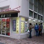 太郎焼本舗 - 1階