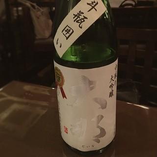 かんだ光壽 - 斗瓶囲い大吟醸 金賞受賞酒