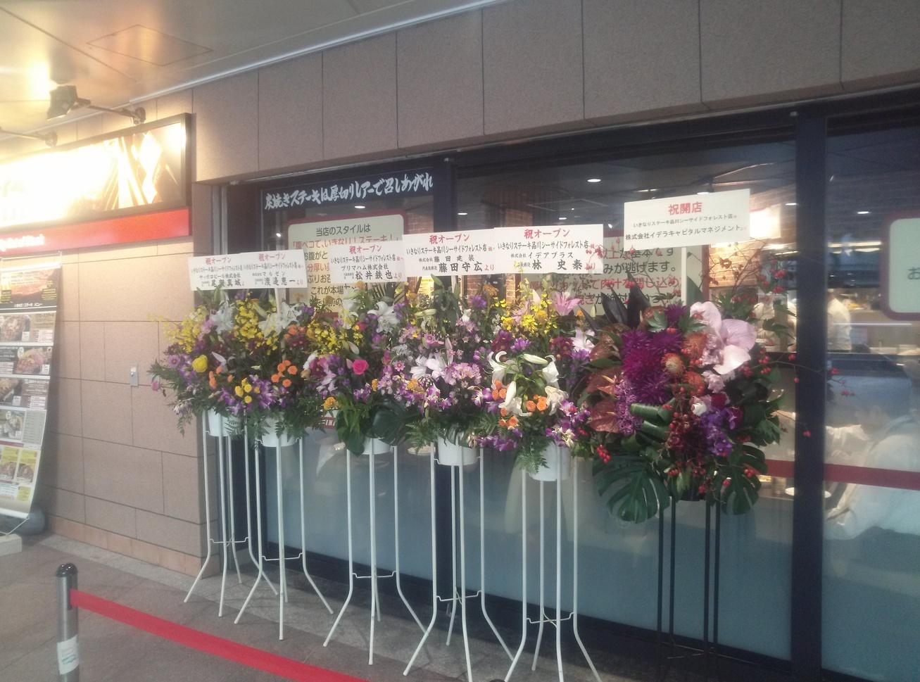 いきなりステーキ 品川シーサイドフォレスト店