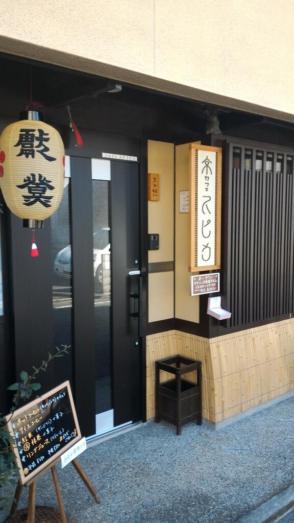 京カフェ スピカ
