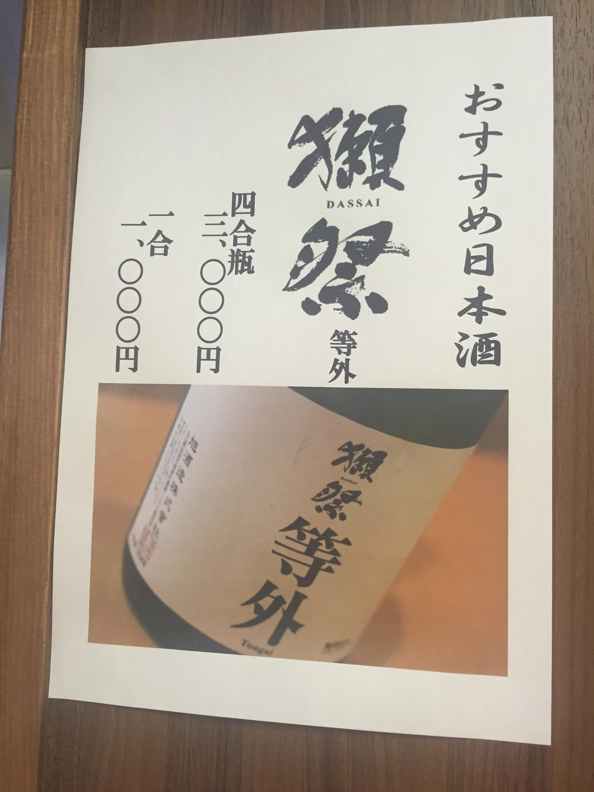 かき焼き はじめ 西新宿店