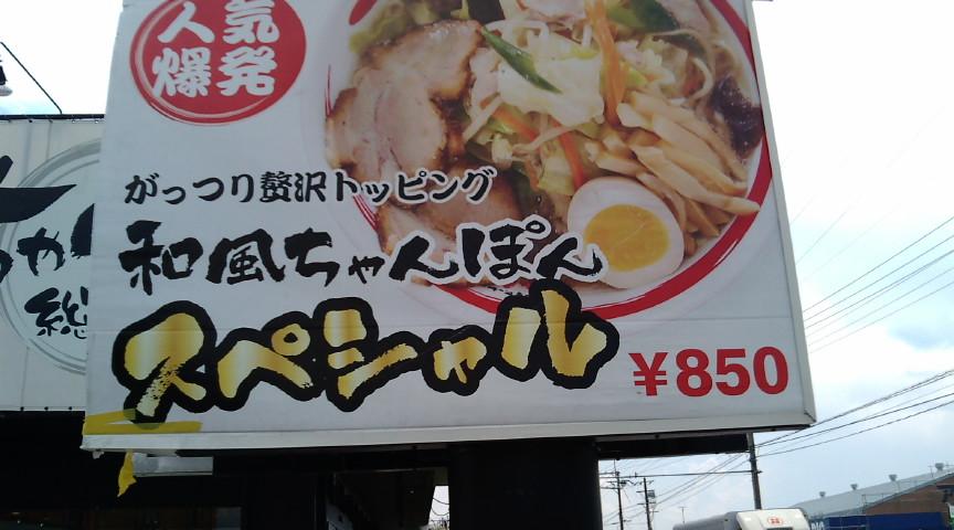 ちゃんぽん亭総本家 豊郷店