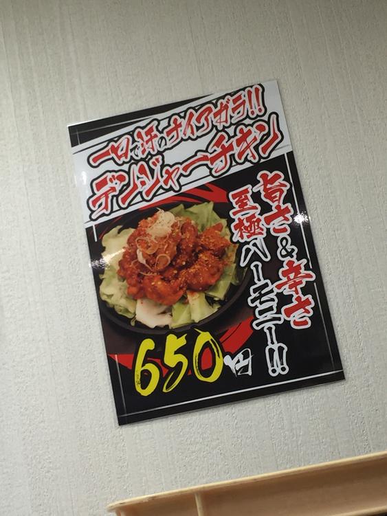 肉肉うどん すすきの店