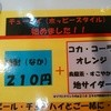 らぁ麺屋 大明神 - ドリンク写真:ホッピースタイルチューハイ