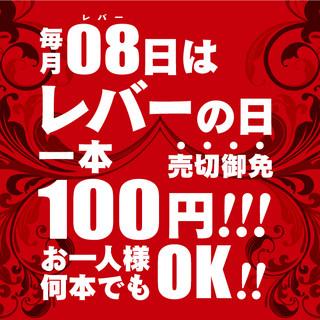 毎月08日はレバーの日!当店自慢のレバーが1本100円!!