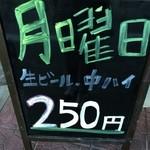 やきとり亭 - メニュー写真:
