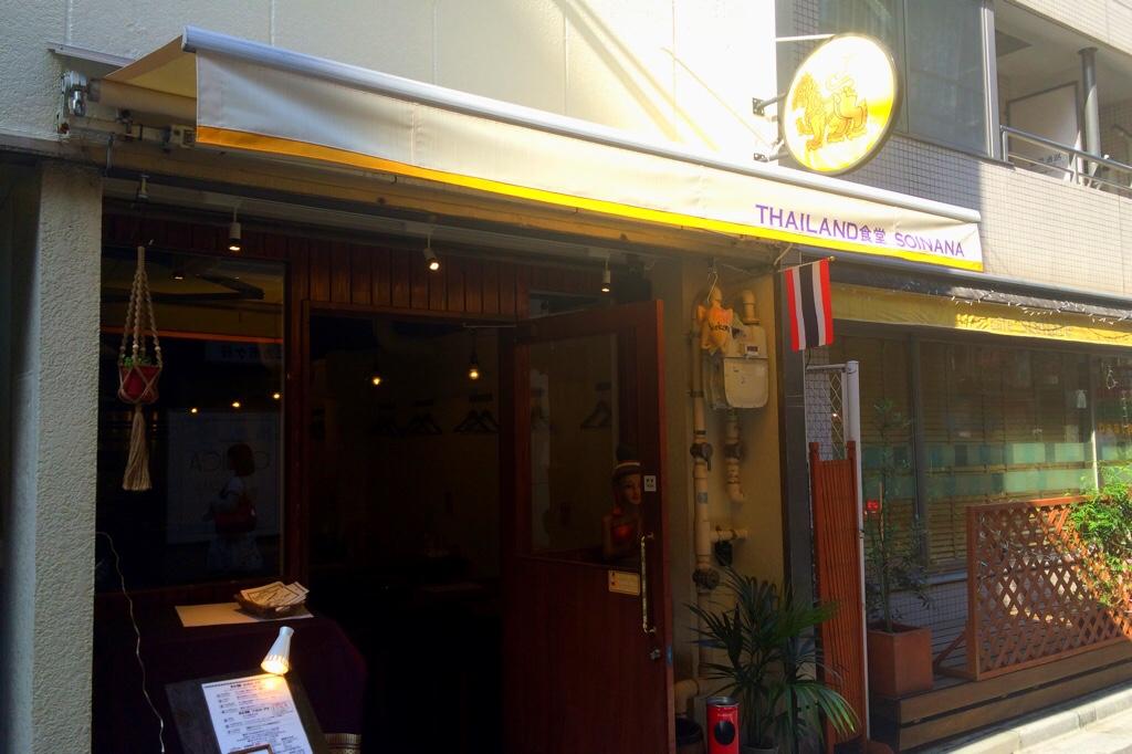 THAILAND食堂 SOINANA市ヶ谷店
