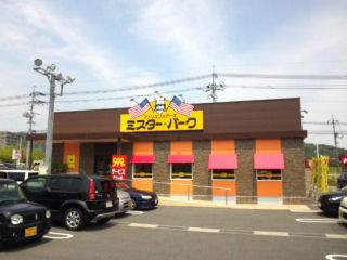 ミスター・バーク 西条寺家店