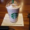 スターバックス・コーヒー - ドリンク写真:ローストナッティチェスナッツフラペチーノ~☆
