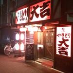 大吉 - 夜の外観