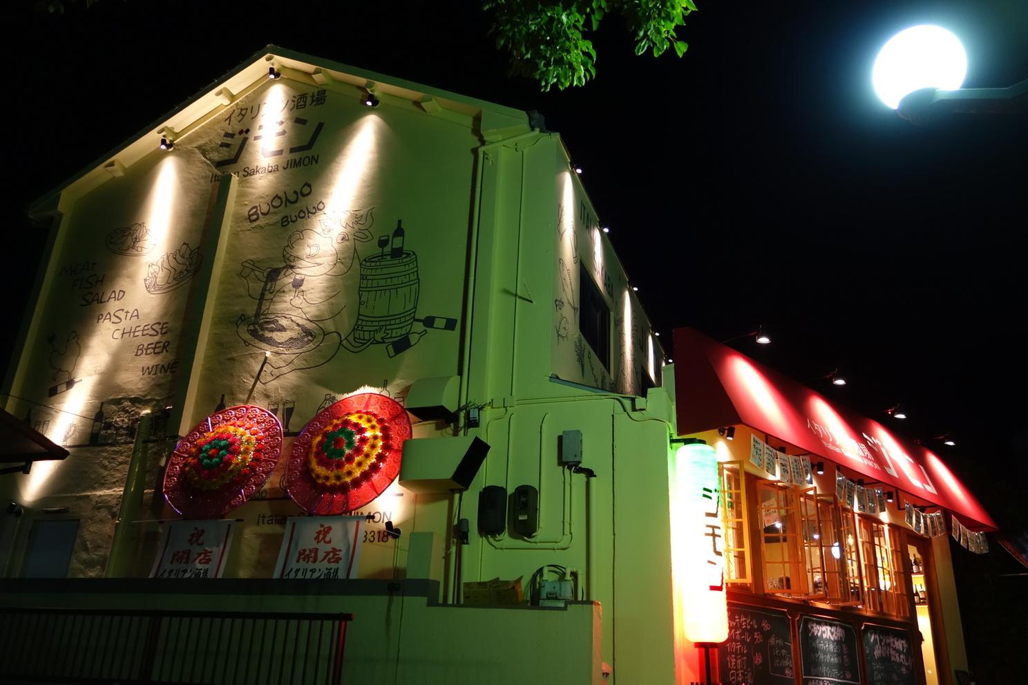 イタリアン酒場 ジモン