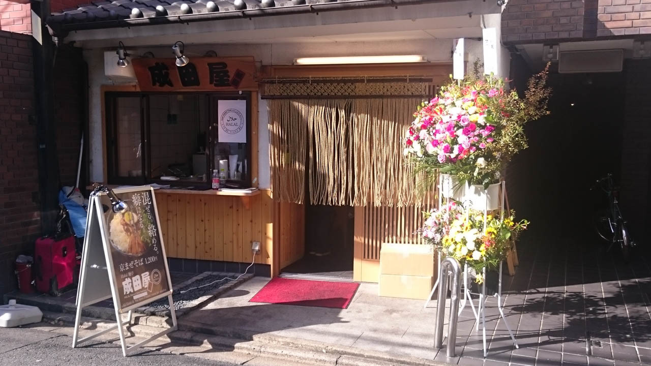 Halal麺亭 祇園 成田屋