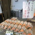 松月堂 - 10円値上がりで440円に・・・。10/4