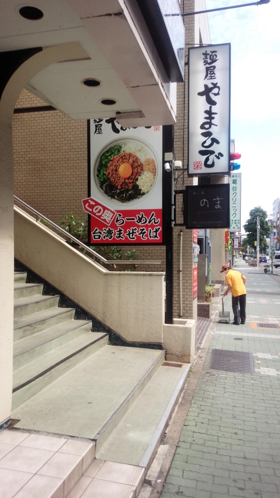 麺屋やまひで 栄店
