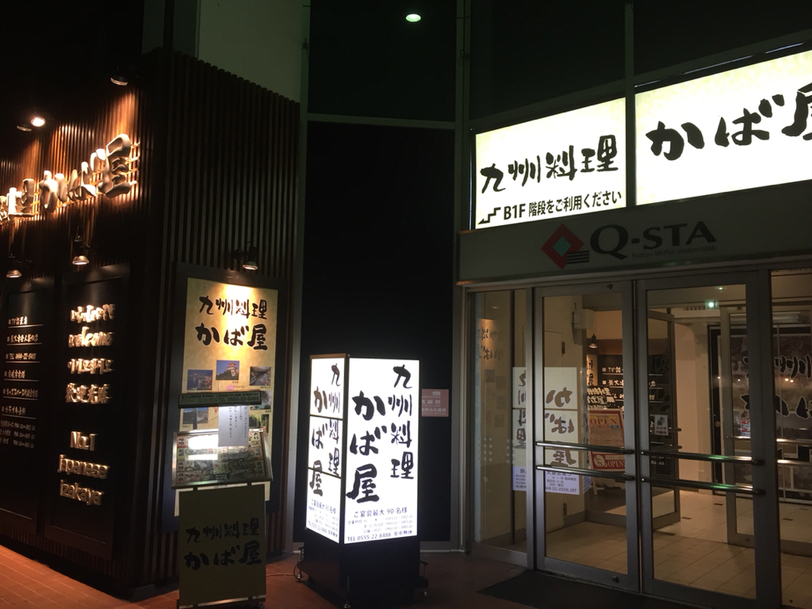 かば屋 富士山駅前店