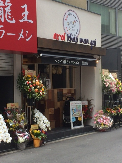 アロイ カオマンガイ 堂島店