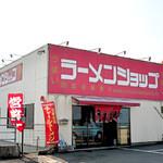 ラーメンショップ - ラーメンショップ 三島店さん