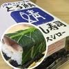 スシロー - 料理写真:ハーフサイズ¥400+税
