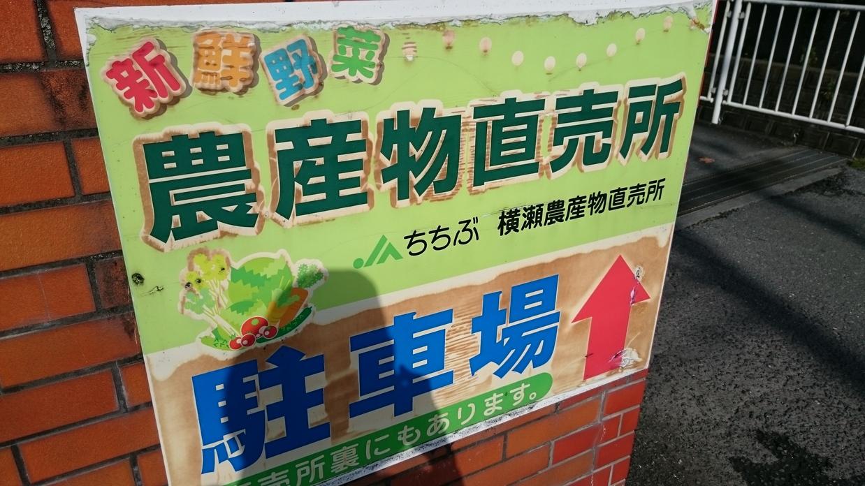 横瀬農産物直売所