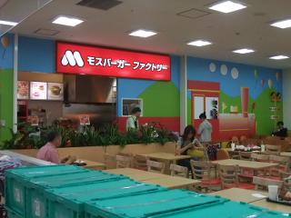モスバーガー 島忠中野本店