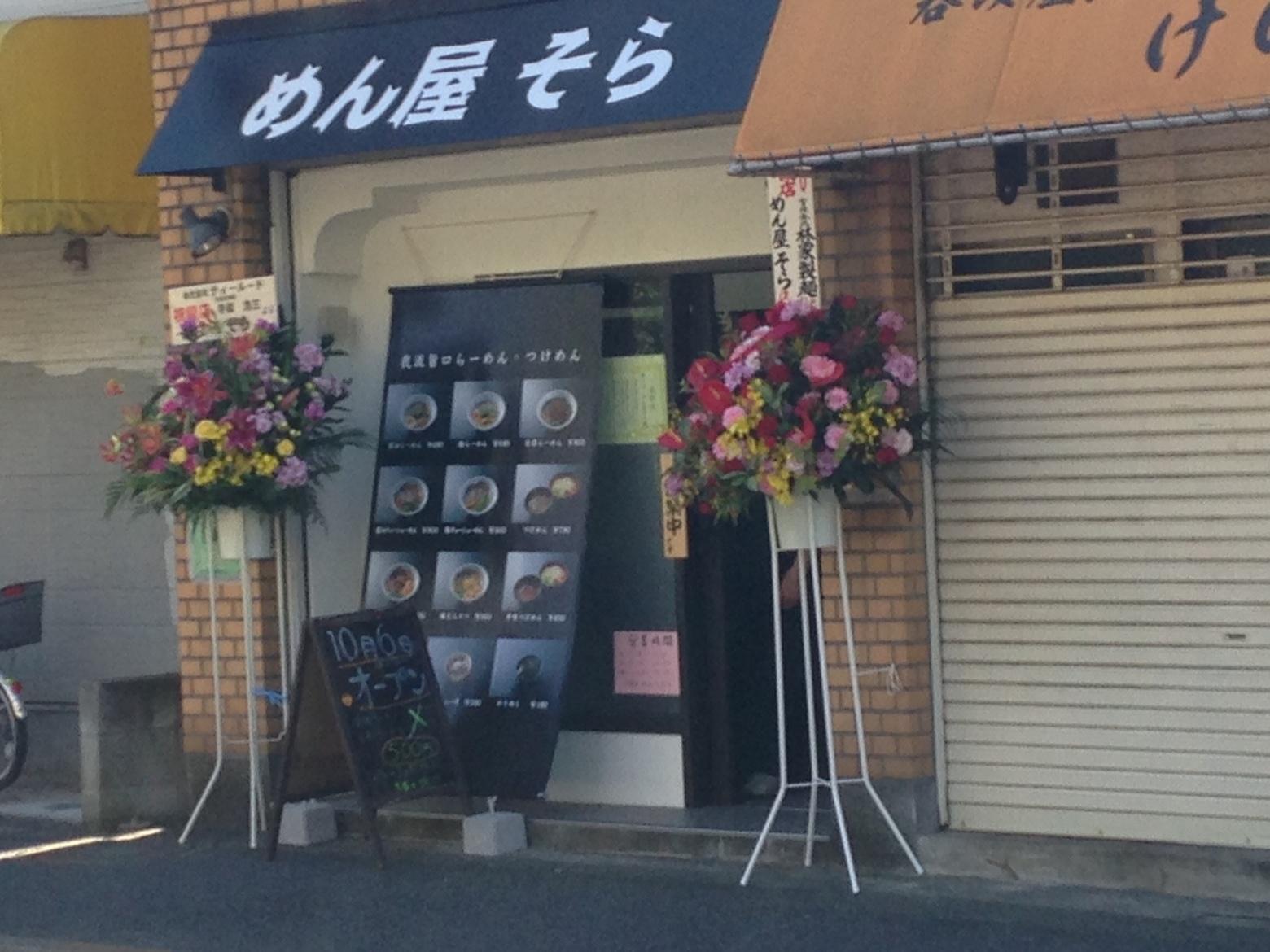 めん屋 そら 江戸川中央店