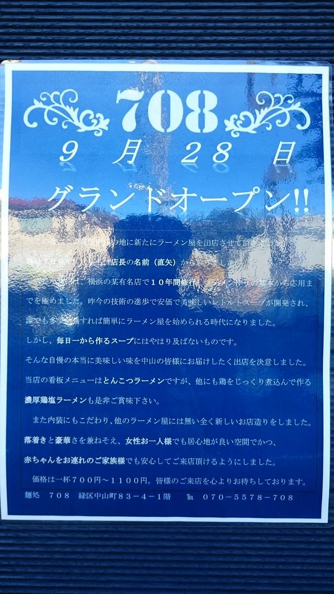 麺処 708
