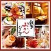 飯家おかん ひま和り - 料理写真: