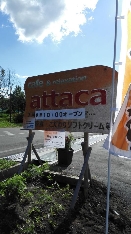 カフェアンドレストランアッタカ