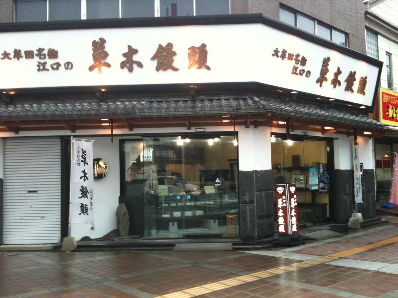 江口栄商店  大牟田駅前店