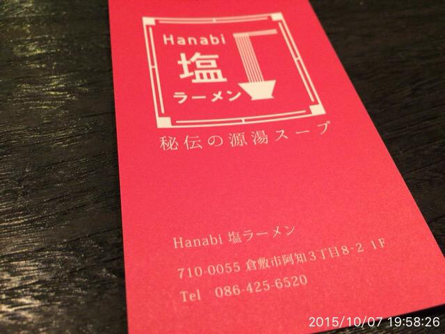 Hanabi 塩ラーメン