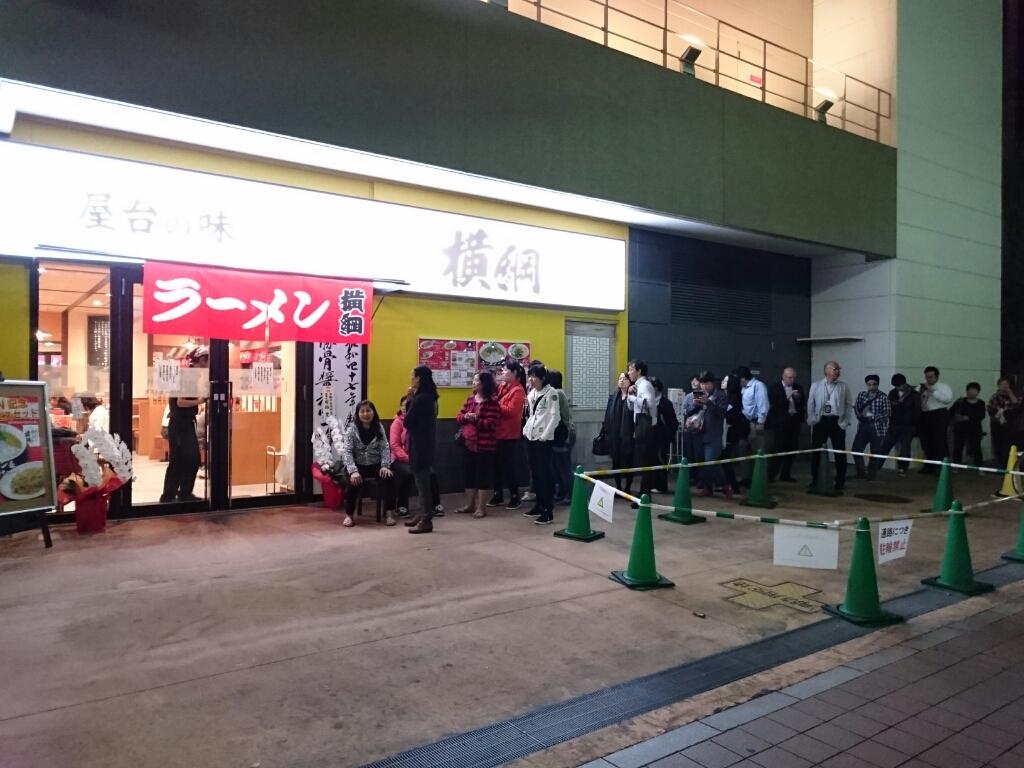ラーメン横綱 堺プラットプラット店