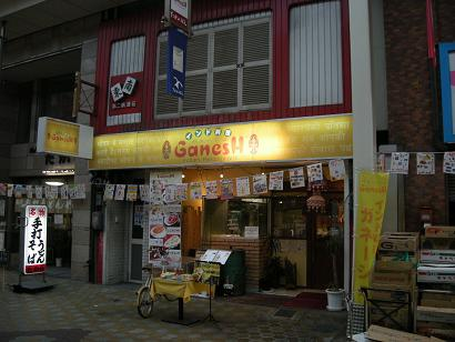 ガネーシュ 鷹野橋店